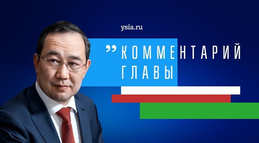 Глава Якутии заявил, что от количества заболевших в Якутске зависит ситуация по COVID-19 в республике