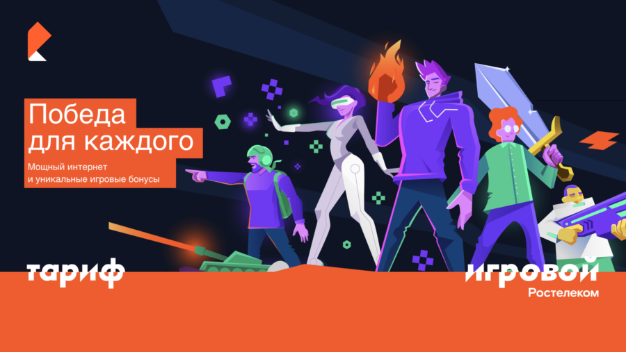 Более трех тысяч геймеров Якутии выбирают тариф «Игровой»