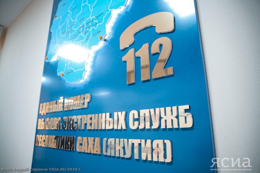 Все для удобства людей. Система 112 интегрируется с порталом One click Yakutia