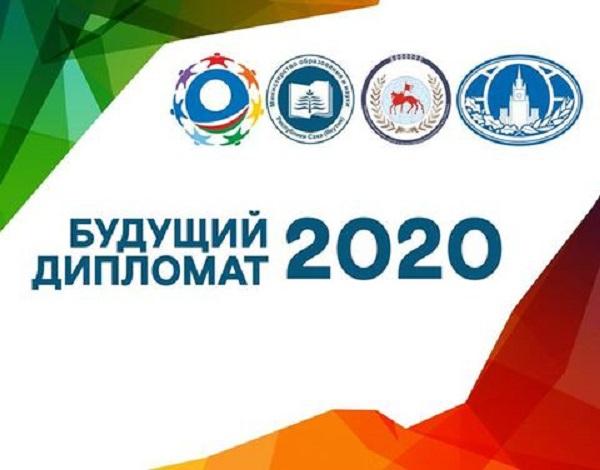 Финал онлайн. Определены победители Республиканского конкурса «Будущий дипломат-2020»