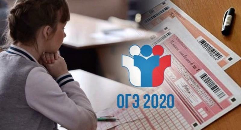 В ОГЭ-2020 могут оставить только два обязательных предмета