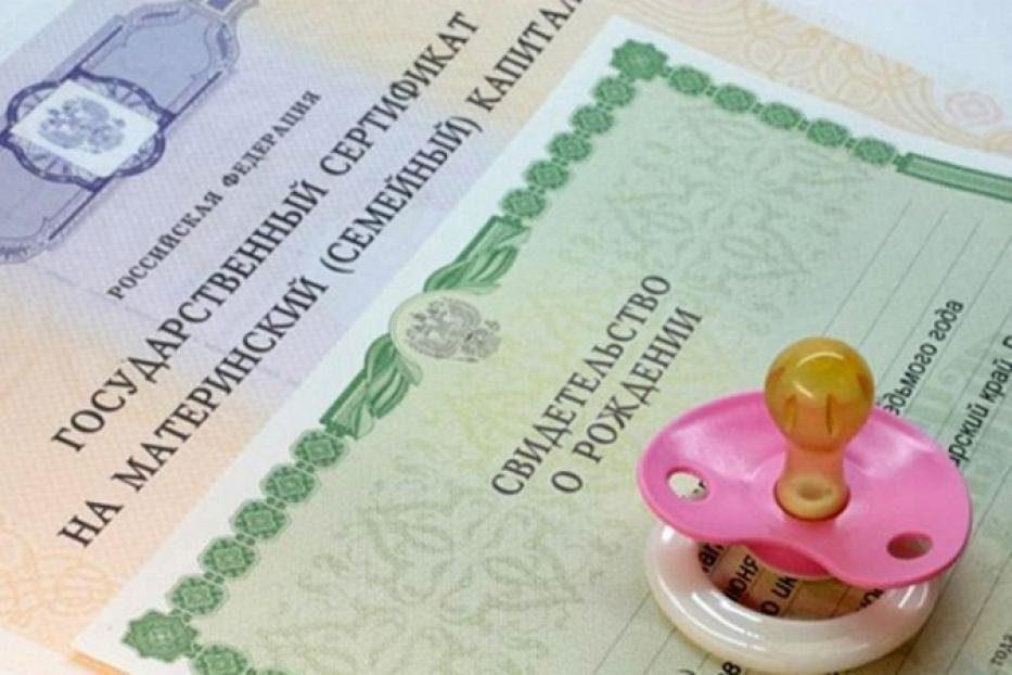 Материнский (семейный) капитал: Заявление об оплате ипотеки можно подать в банке