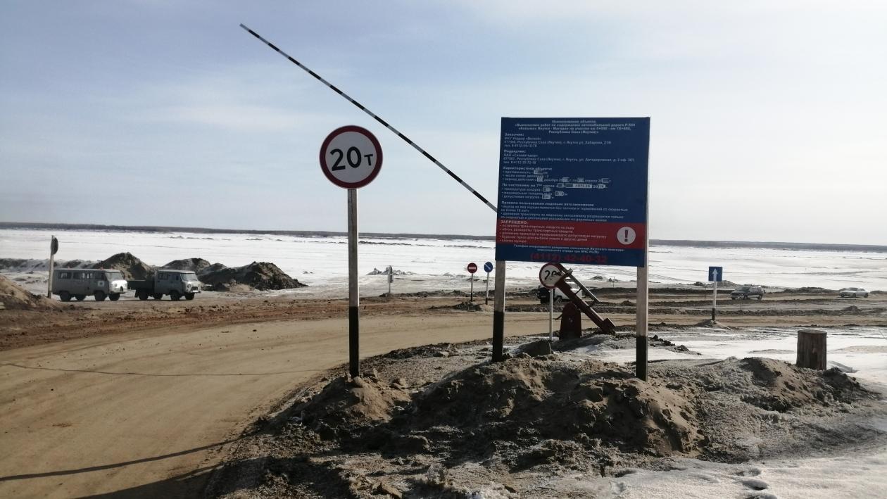 Федеральные ледовые переправы в Якутии закроют в середине апреля