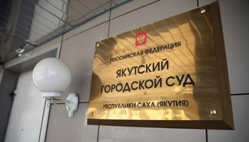 В Якутске мужчину за ложный донос об угоне машины оштрафовали на 100 тысяч рублей