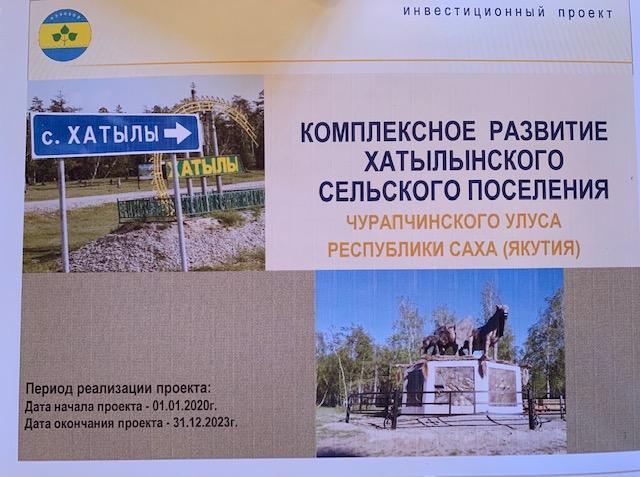 Хатылынский наслег первым реализует проект комплексного развития территории