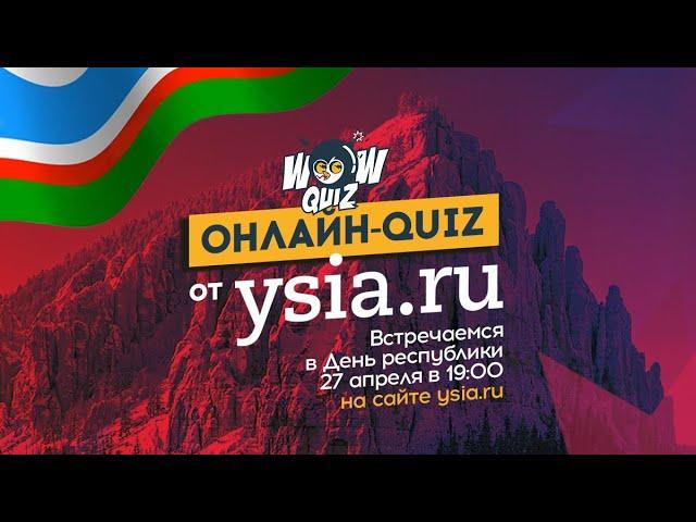 В онлайн-квизе от ЯСИА в День республики приняли участие 25 команд