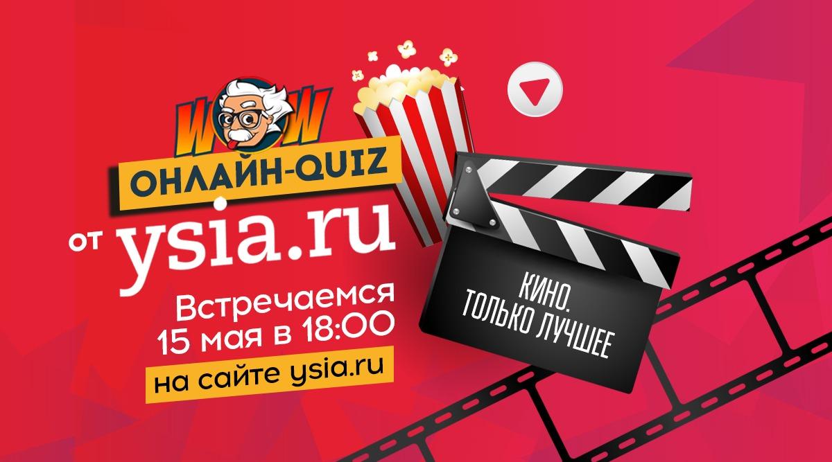 Только лучшее. 15 мая состоится очередной онлайн-квиз от ЯСИА для киноманов и не только