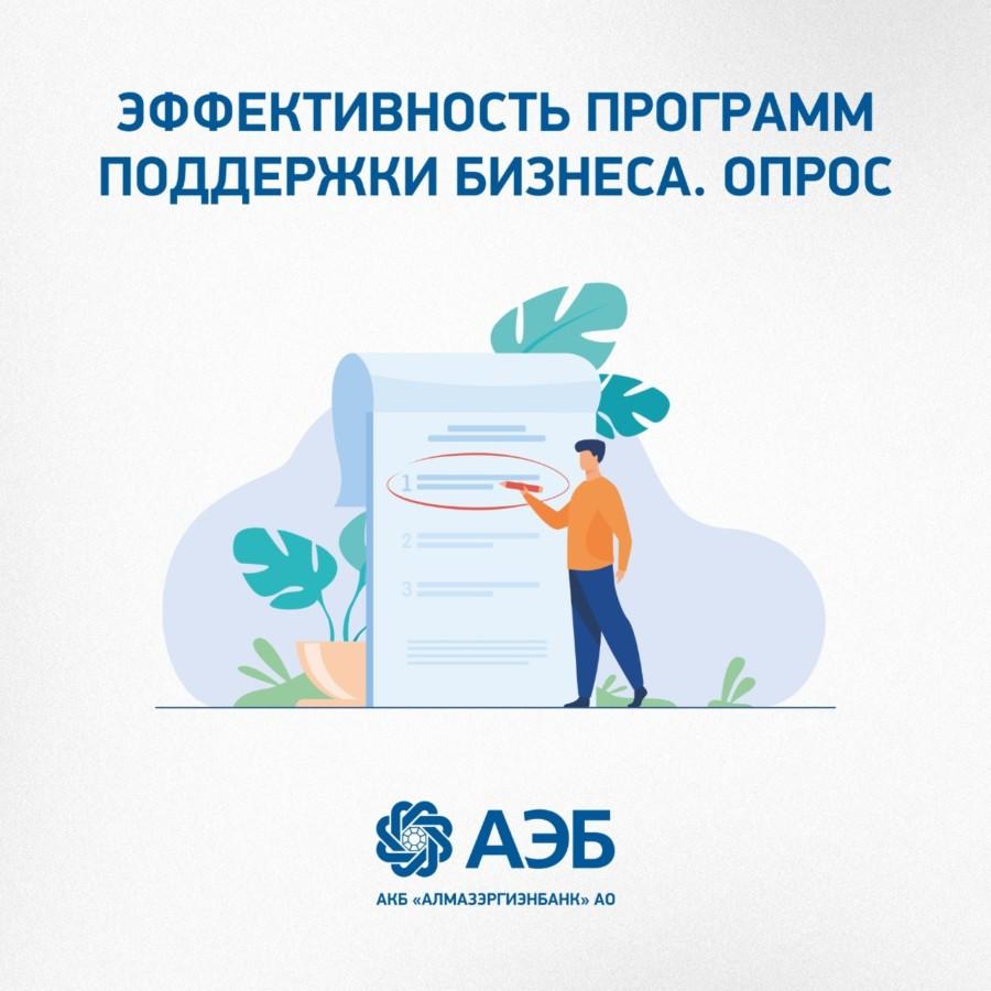 Опрос: Эффективность программ поддержки бизнеса