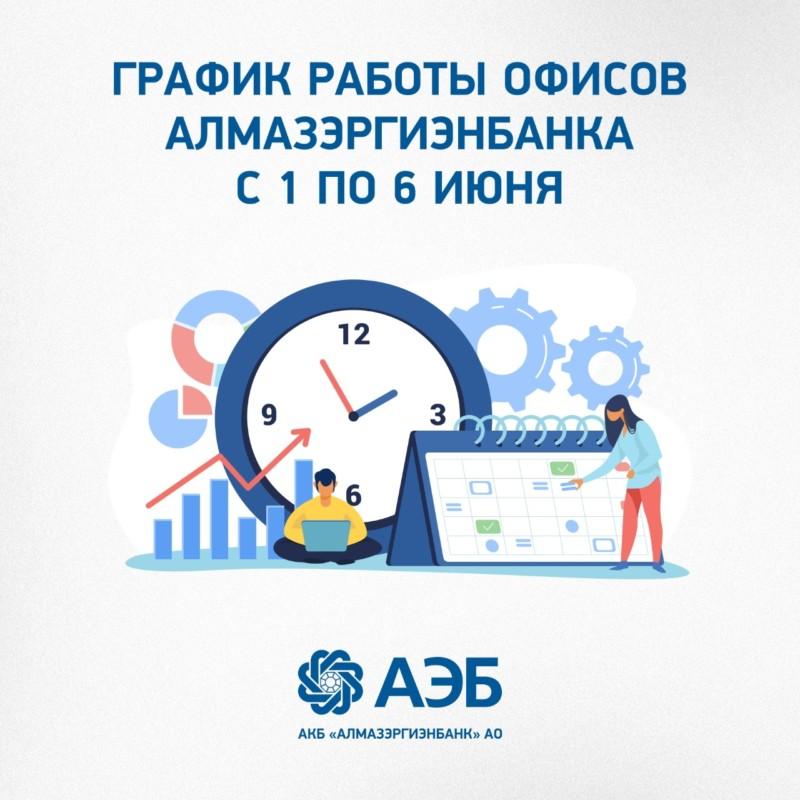 График работы офисов Алмазэргиэнбанка с 1 по 6 июня