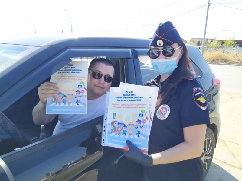 26 мая единый день Правил дорожного движения для детей и их родителей