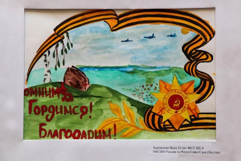 Дети сотрудников УФСИН посвятили свои рисунки 75-й годовщине Победы