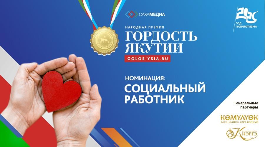 «Гордость Якутии»: Подать заявку в номинации «Соцработник» можно до 17 мая