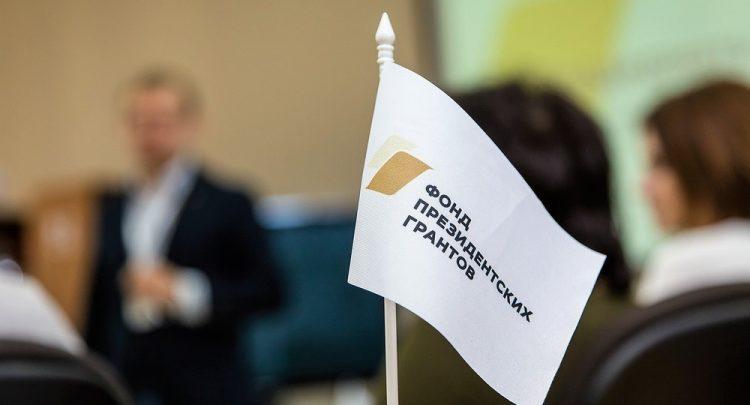 Якутия - лидер среди субъектов Дальнего Востока по итогам конкурса Фонда президентских грантов
