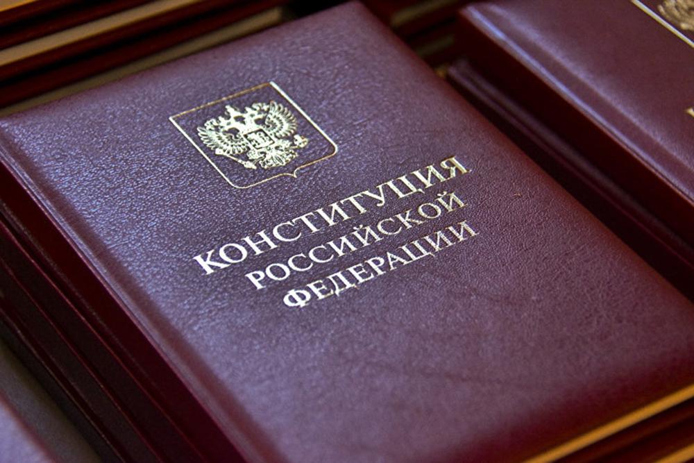 По каким поправкам в Конституцию проголосуют россияне 1 июля?