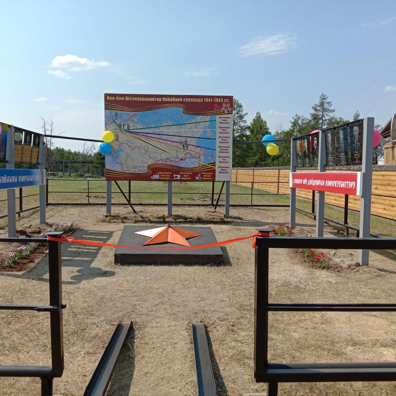 В Усть-Алданском улусе открыли сквер памяти семьи, отправившей на войну шестерых сыновей