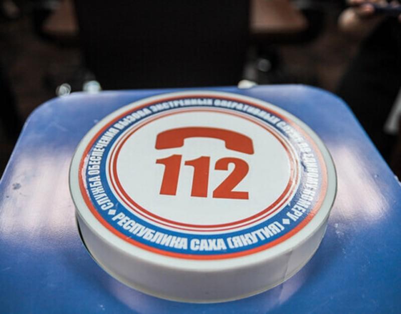 В Якутии заработал единый номер «112» для вызова экстренных оперативных служб