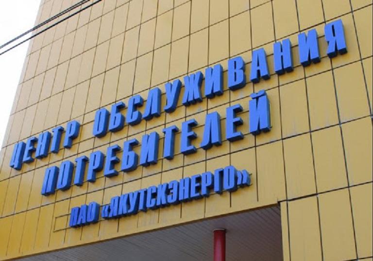 Якутскэнерго готово списать у населения штрафы и пени