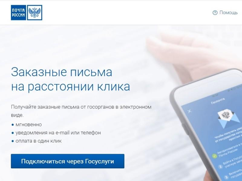 Штрафы ГИБДД в Якутии теперь можно получать электронными заказными письмами