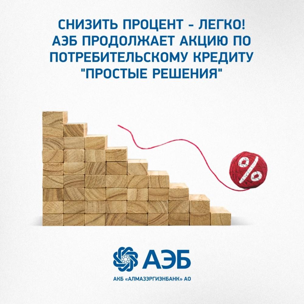 """Снизить процент - легко! АЭБ продолжает акцию по потребительскому кредиту """"Простые решения"""""""