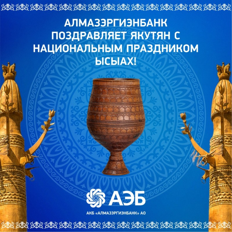 Алмазэргиэнбанк поздравляет якутян с национальным праздником Ысыах