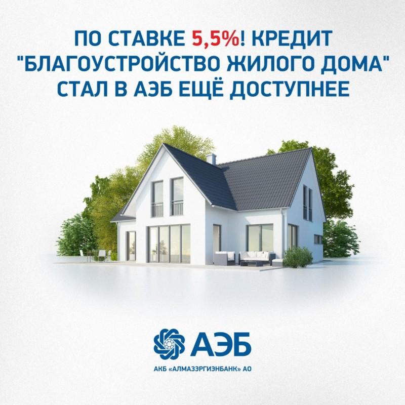 """По ставке 5,5%! Кредит """"Благоустройство жилого дома"""" стал в АЭБ ещё доступнее"""