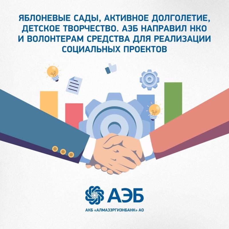 АЭБ направил НКО и волонтерам средства для реализации социальных проектов