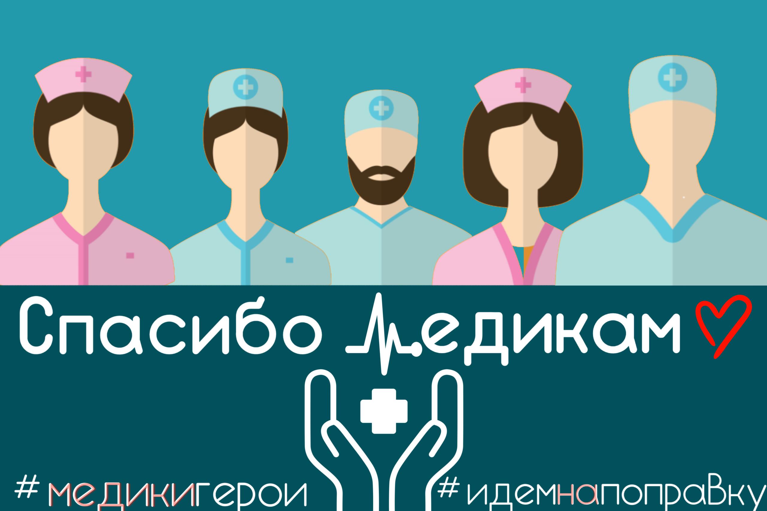 Жители Якутии поздравили медиков с профессиональным праздником