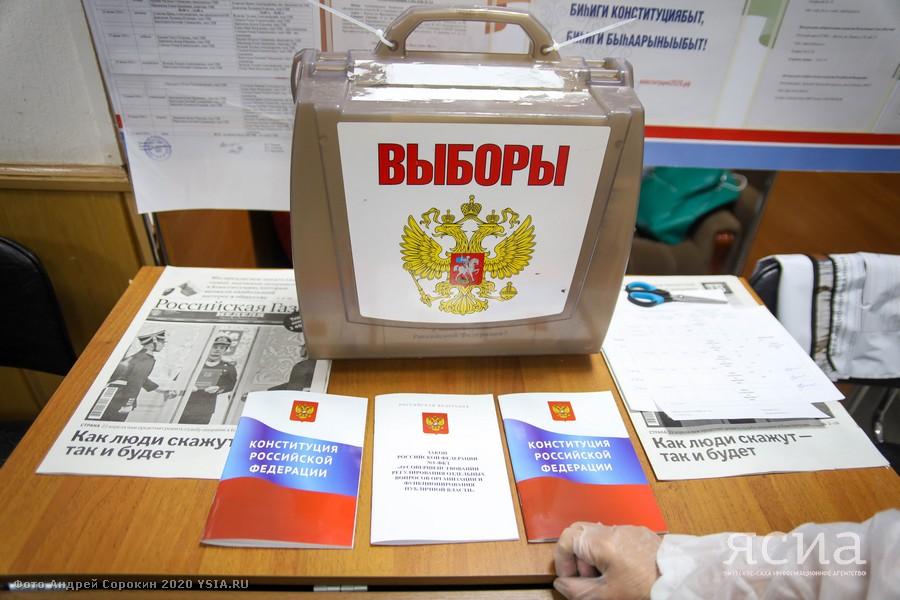 ЦИК Якутии: Количество проголосовавших якутян превысило 200 тысяч по состоянию на 29 июня