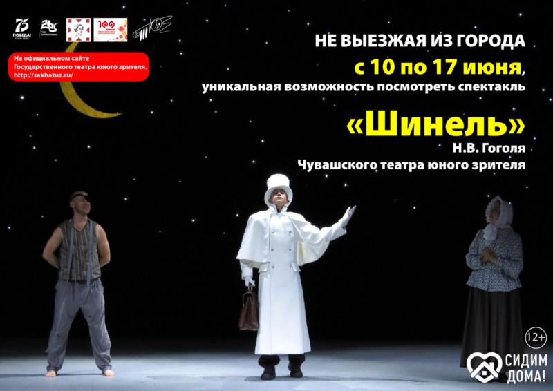 """Шинель"" Гоголя представят якутянам  артисты из Чувашии"