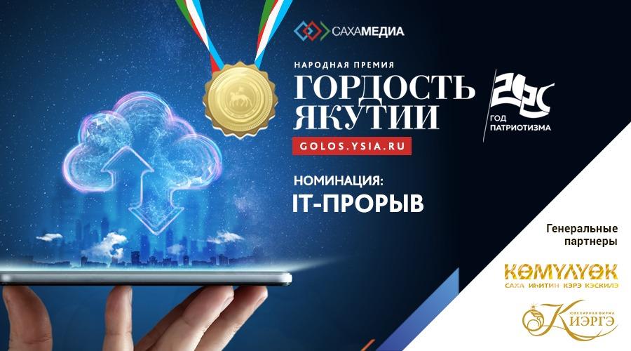 """""""Гордость Якутии"""": Продолжается прием заявок в номинации """"IT-прорыв"""""""