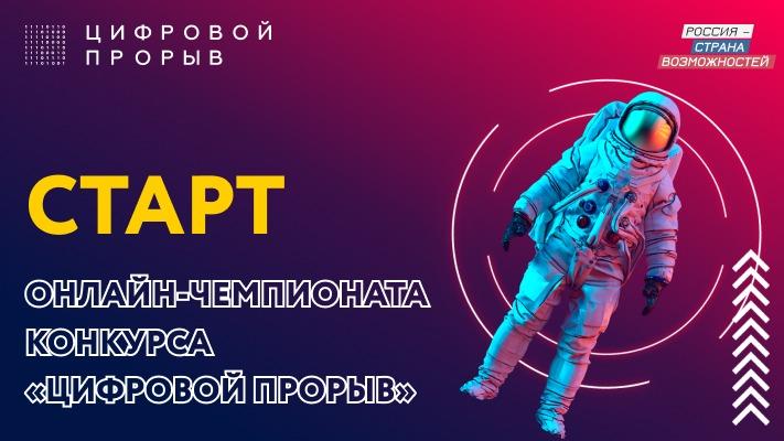6000 российских ИТ-специалистов примут участие в онлайн-чемпионате конкурса «Цифровой прорыв»