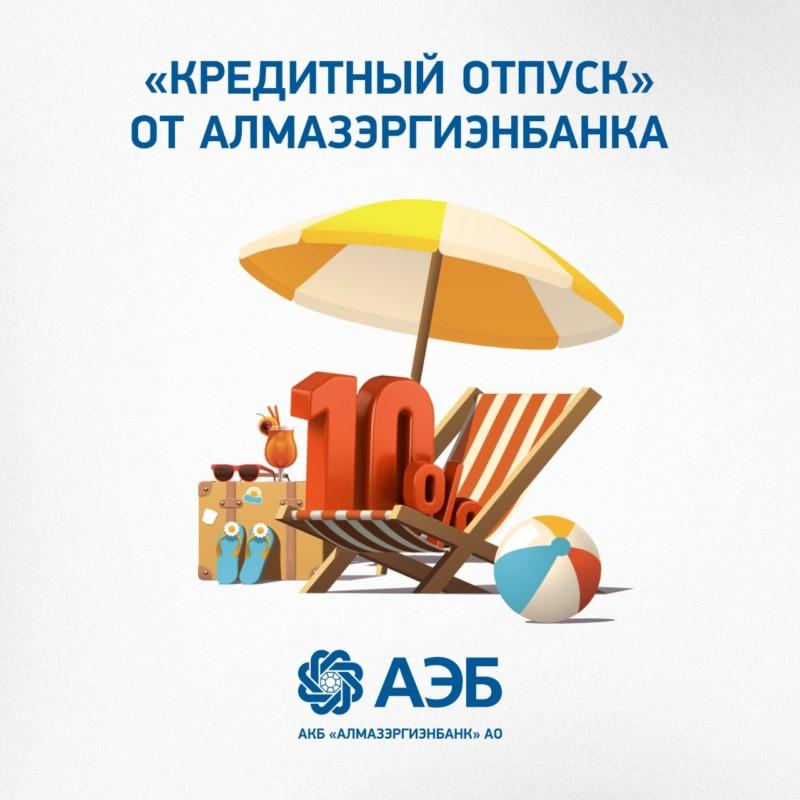 «Кредитный отпуск» от Алмазэргиэнбанка