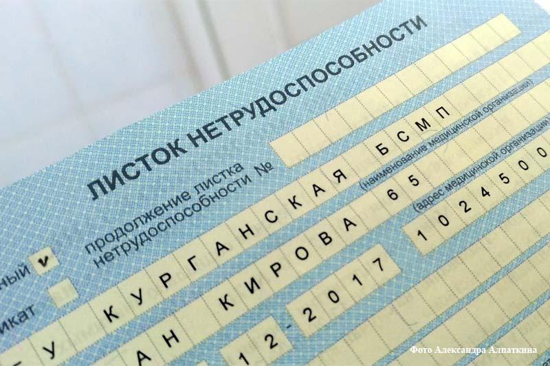В Якутии работающие пенсионеры смогут продлить электронные больничные