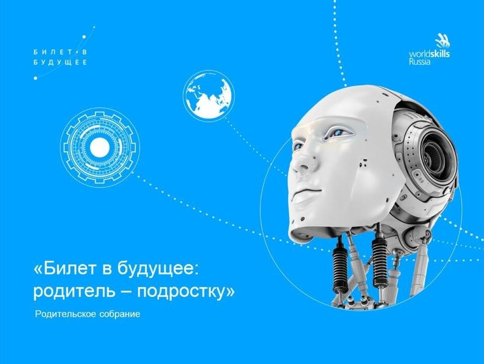 В Якутске проведут онлайн-собрание о профориентации школьников