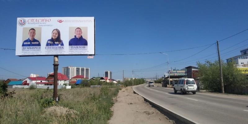 В Якутске установили билборды в знак благодарности медикам за труд