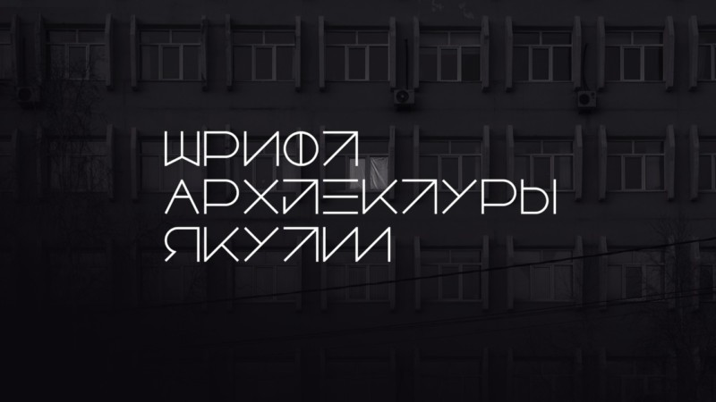 Шрифт, разработанный якутской дизайн-студией, попал в топ-30 международного конкурса «Typomania»