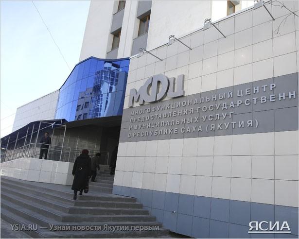 МФЦ в Якутске откроют консолидированным решением