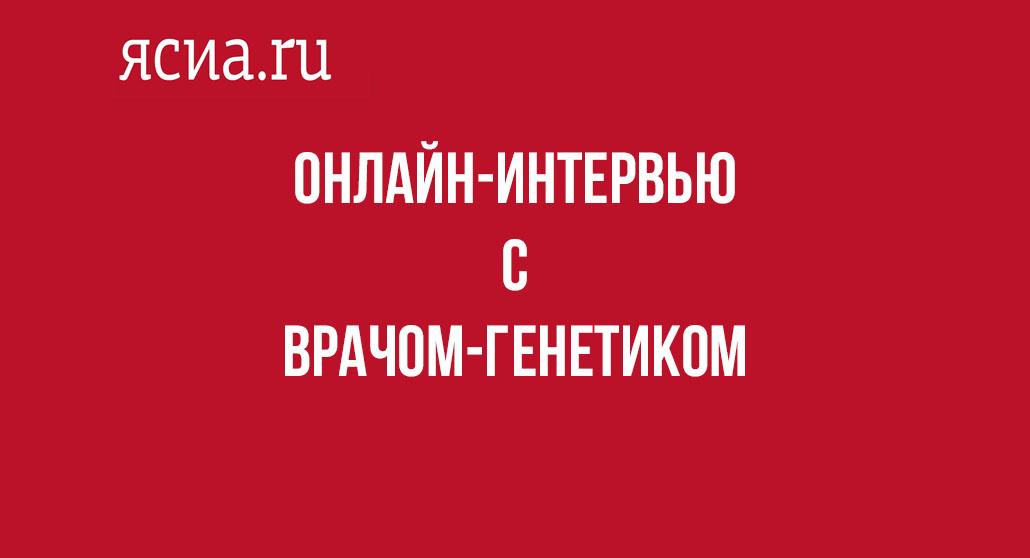 Онлайн-интервью: Врач — генетик о специфических заболеваниях жителей Якутии