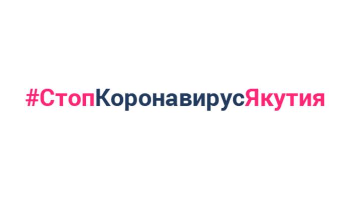 Коронавирус в Якутии. Статистика на 6 июня от республиканского Оперштаба