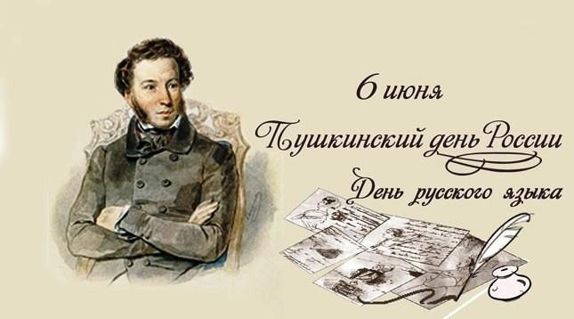 Председатель Конституционного суда Якутии поздравляет с Днем русского языка