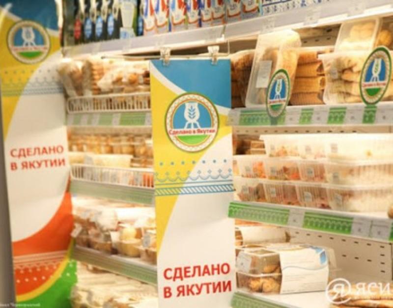 В Якутии прием документов на получение субсидии для местных производителей стартует с 1 июля