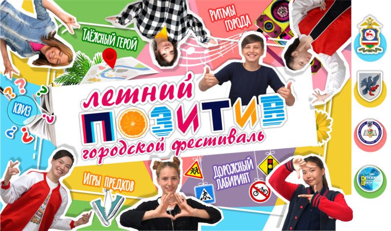 XI городской фестиваль «Летний позитив» пройдет в Якутске в дистанционном формате