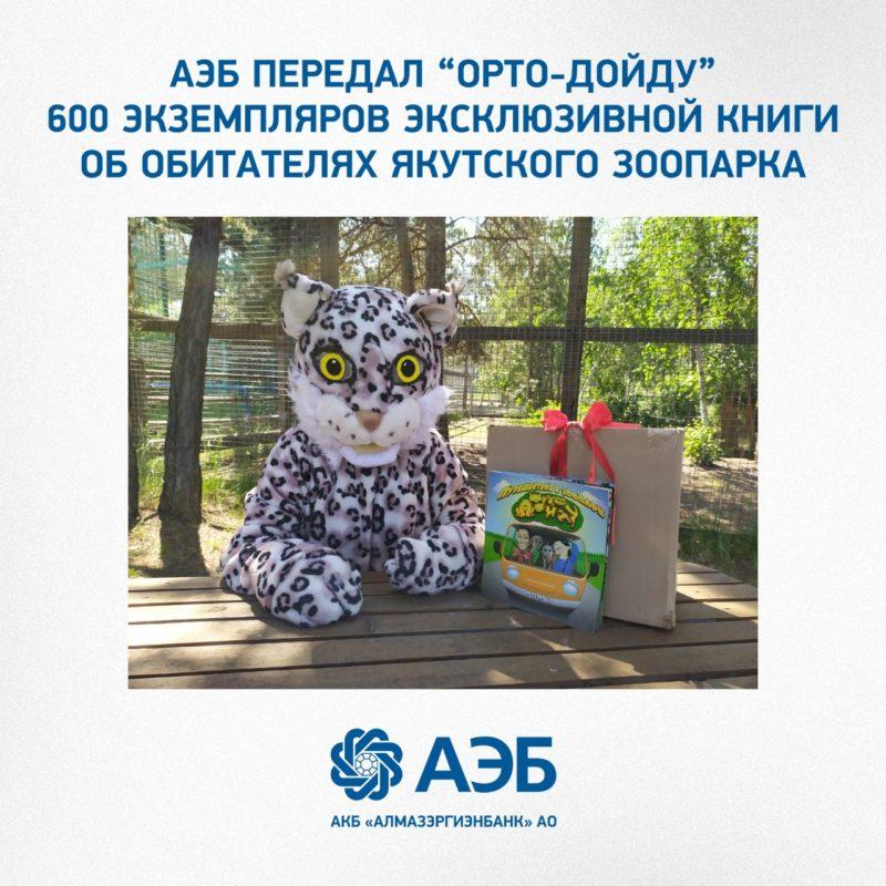 """АЭБ передал """"Орто-Дойду"""" 600 экземпляров эксклюзивной книги об обитателях зоопарка"""