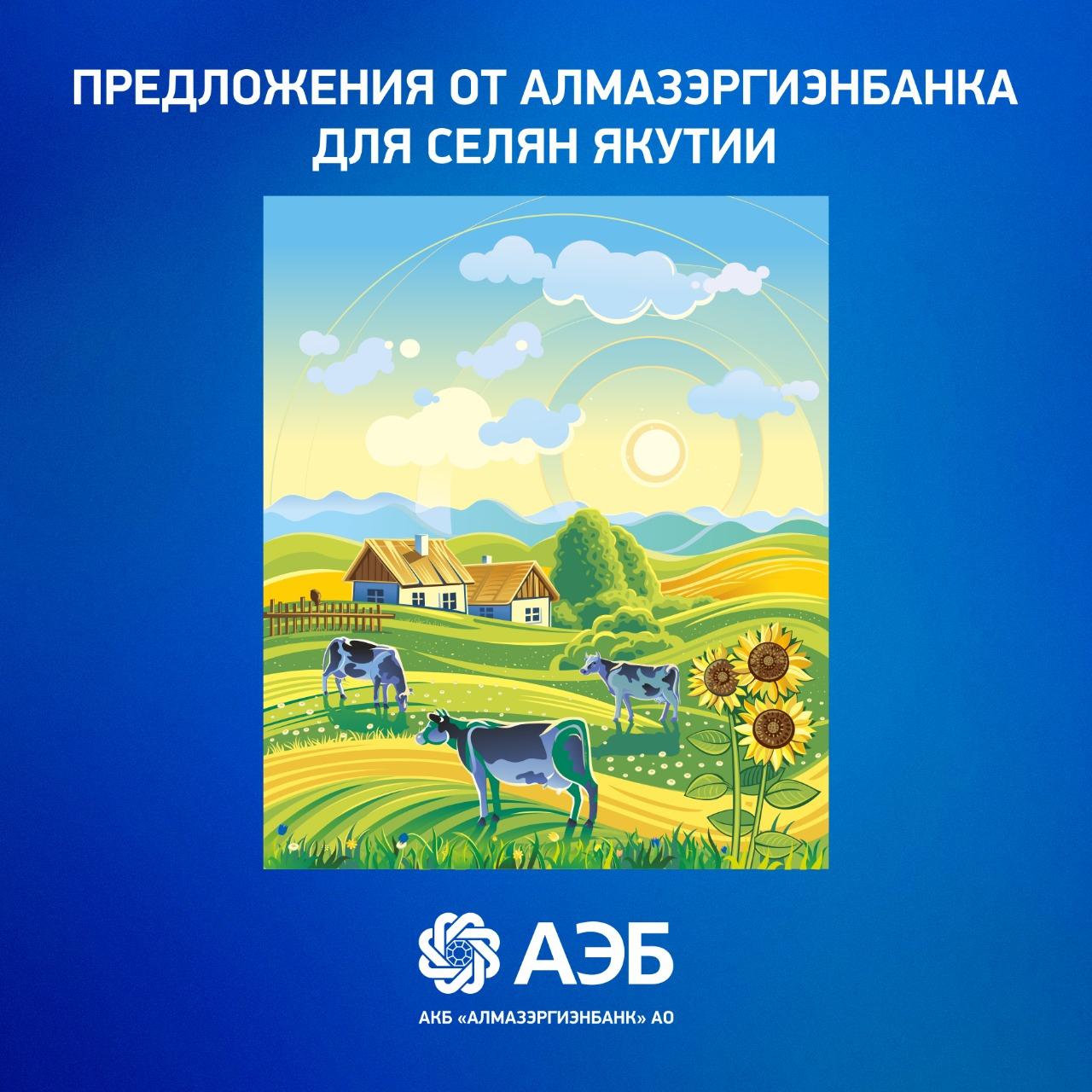 Выгодные предложения от Алмазэргиэнбанка для селян Якутии
