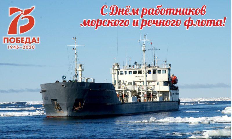 Сергей Ларионов поздравил с Днем работников морского и речного флота