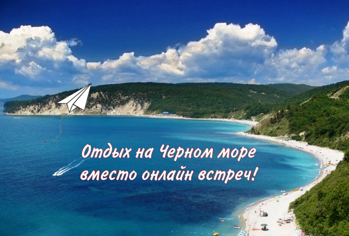 Отдых на Черном море вместо онлайн встреч!