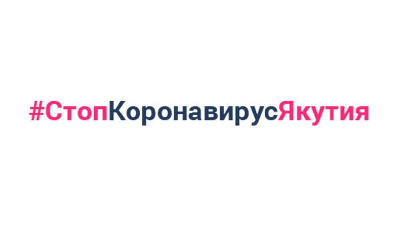 Коронавирус в Якутии. Статистика на 21 июля от оперштаба