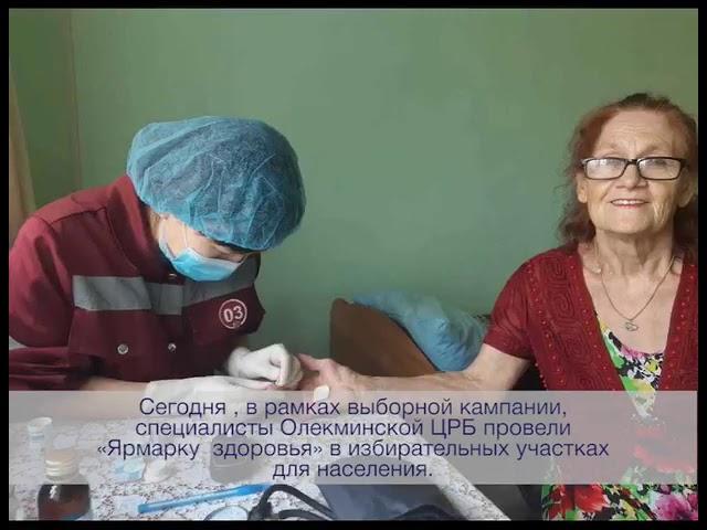 В Олекминске во время голосования медработники провели ярмарку здоровья