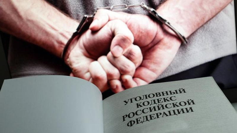 В УК появится статья за нарушение территориальной целостности России