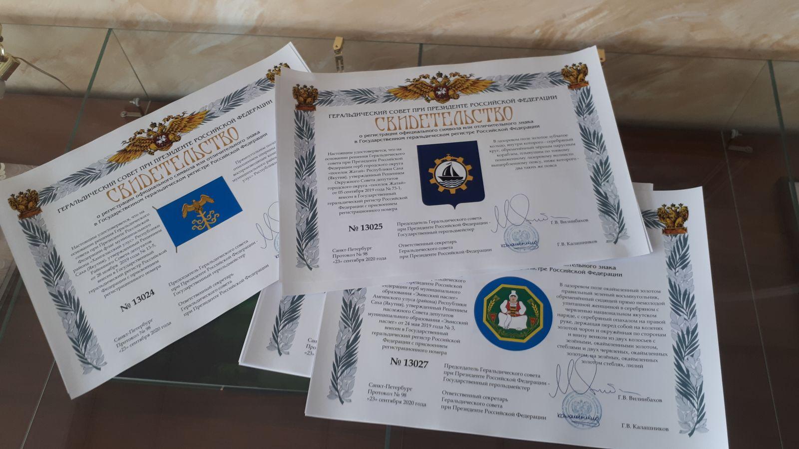 Гербы и флаги 14 муниципалитетов Якутии внесены в Государственный геральдический регистр России